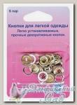 Кнопки для легкой одежды Hemline 445.WH (белый), 11 мм, 6 пар