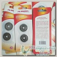 Запасное лезвие к раскройному ножу Aurora AU-0228 d=28 мм 2 шт