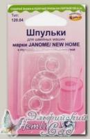 Шпульки для бытовых швейных машин марки Janome и New Home 120.04 Hemline, 3 шт