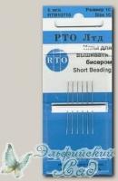 Иглы для вышивания бисером (острые) RTO RTB10710, №10, 6 шт