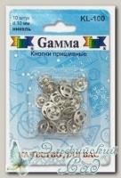 Кнопки пришивные Gamma KL-100 (под никель), d=10 мм, 10 шт