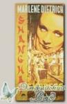 Салфетка для декупажа трехслойная *Марлен Дитрих - Шанхайский экспресс* 33 х 33 см 1 шт