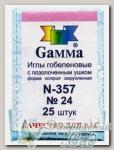 Иглы для вышивания гобеленовые Gамма N-357, №24, 25 шт.