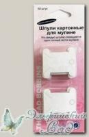 Шпули картонные для мулине Hemline M3006