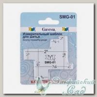Измерительный шаблон для шитья GAMMA SMG-01