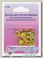 Кнопки для легкой одежды Hemline 445.GD (под золото), 11 мм, 6 пар