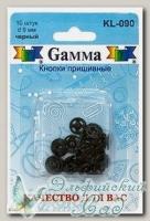 Кнопки пришивные Gamma KL-090 (черный), d=9 мм, 10 шт