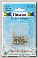 Кнопки пришивные Gamma KL-082 (под никель), d=8,2 мм, 10 шт
