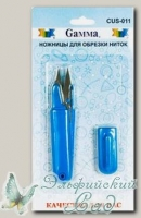 Ножницы для обрезки ниток GAMMA CUS-011 110 мм