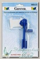 Приспособление для намотки мулине на бобины Gamma WIN-01