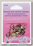 Кнопки для легкой одежды Hemline 445.BK (черный), 11 мм, 6 пар