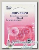 Шпульки для швейных машинок типа Пфафф 120.17 Hemline, 3 шт