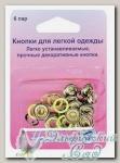 Кнопки для легкой одежды Hemline 445.LM (лайм), 11 мм, 6 пар