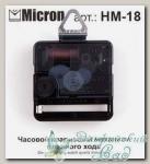 Часовой механизм кварцевый плавного хода (без стрелок) Micron НМ-18, 18 мм