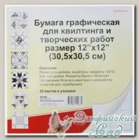 Бумага графическая Hemline ER399 25 листов