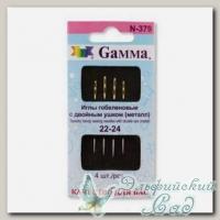 Иглы для вышивания гобеленовые с двойным ушком (острые) Gамма N-379, №22-24, 4 шт