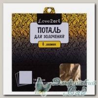 Поталь (металлическая фольга) Love2art MLS-14 (цвет - золотой 01L) 14x14 см 5 листов