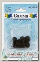 Кнопки пришивные Gamma KL-100 (черный), d=10 мм, 10 шт