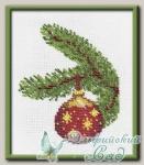 КЛАРТ Набор для вышивания бисером 8-039 *Новогодний шарик со звездами*