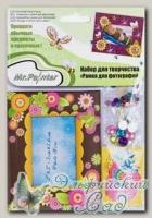 Набор для творчества *Рамка для фотографий* (FF-05 Горький шоколад) Mr.Painter